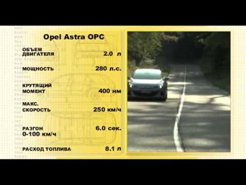2013 Opel Astra J Sedan и Opel Astra J OPC 2012 / Тест-драйв