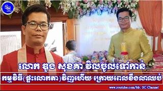ដួង សុខគា,វិលចូលកាន់កម្មវិធី(ផ្ទះលោកតា)វិញហើយ,Khmer Hot News, Mr. SC Channel,