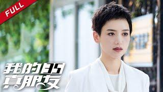 《我的真朋友》第35集(邓伦/朱一龙/Angelababy)【高清】 欢迎订阅China Zone