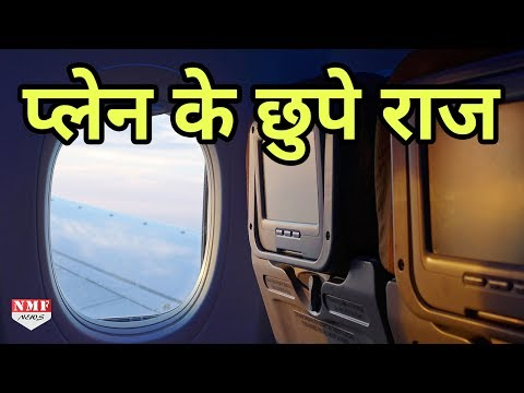 when i sat first time in plane in hindi This is a simple video on how to board a domestic flight in india first time before you board a flight you need to buy the ticket a sample e-ticket is shown in the video.