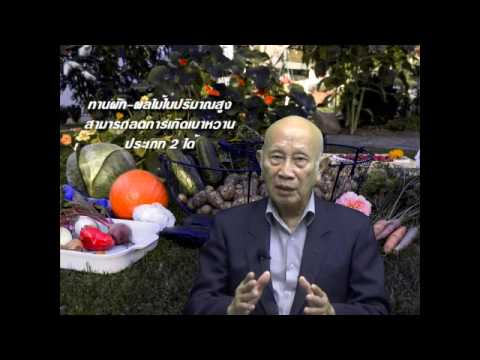 Fruits and Vegetables and Diseases  -   Diabetes
