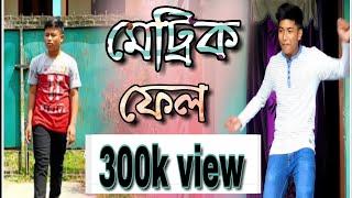 Assamese new video || HSLC topper funny video 2018 ||| Assamese comedy video