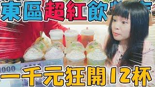 【千元開箱】  超狂12杯開箱 台北東區 超紅飲料店試喝評比 sharetea 飲料店 東區 |可可酒精