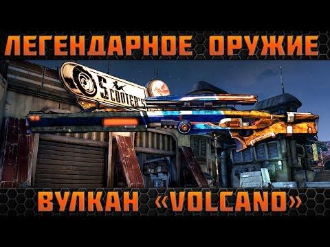 Borderlands 2 легендарные пушки  - Вулкан (Volcano)
