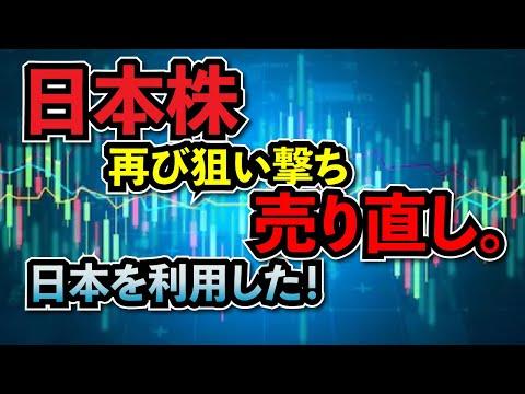 ヘッジファンドが日銀と日本を狙い撃ち。空売り比率と株の弱さ。マスク配布について。TOPIX先物はまだまだ売り越し中!