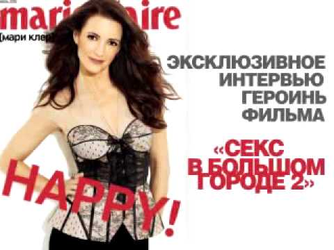 Sex And The City2 Exclusively In Marie Claire Russia July 2010.mpg video