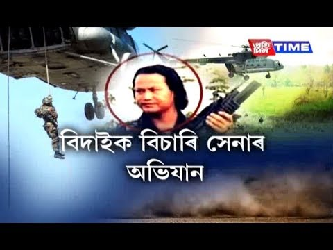 Army launches operation to hunt down dreaded NDFB(S) militant G Bidai
