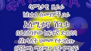 Sementawi Ziyara Alemituna shegitu ba Kelel Maramiya Bet Ya miseqayu Sumeyawoche