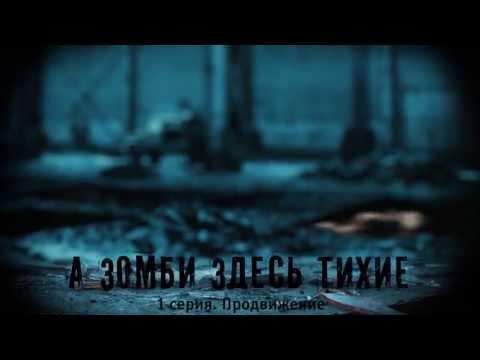 Российский зомби сериал А зомби здесь тихие. Ижевск ТК ТНТ-Новый Регион. 1 серия