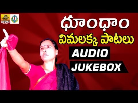 Vimalakka Songs || Dhoom Dham Full Songs Jukebox || Telangana Folk Songs video