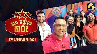 Hitha Illana Tharu || 2021-09-12 Live