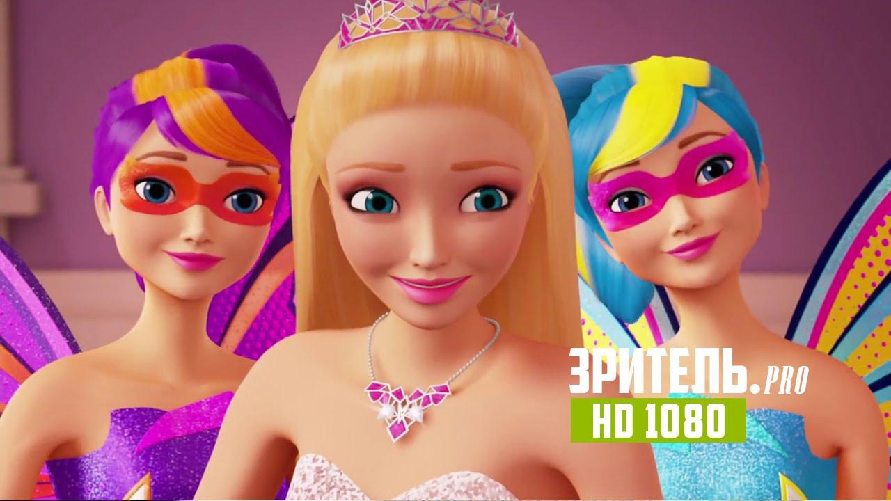 Смотреть Барби: Супер Принцесса (2 15) онлайн в