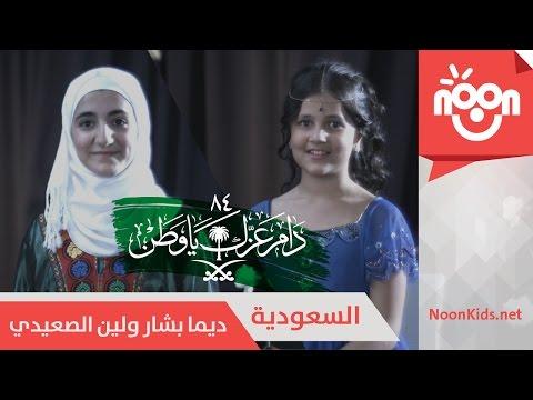 ديمة بشار ولين الصعيدي - السعودية | Dima Bashar & Leen AlSaedie - AlSaudia thumbnail