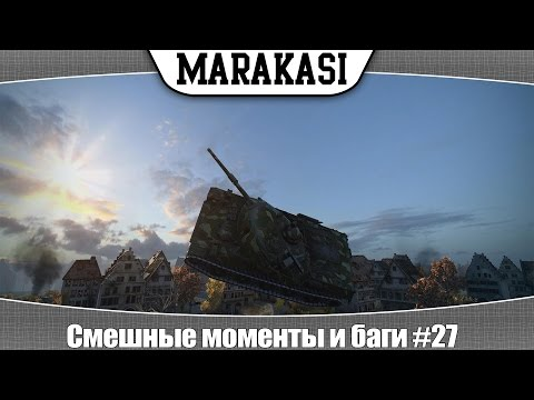 World of Tanks смешные моменты и баги #27