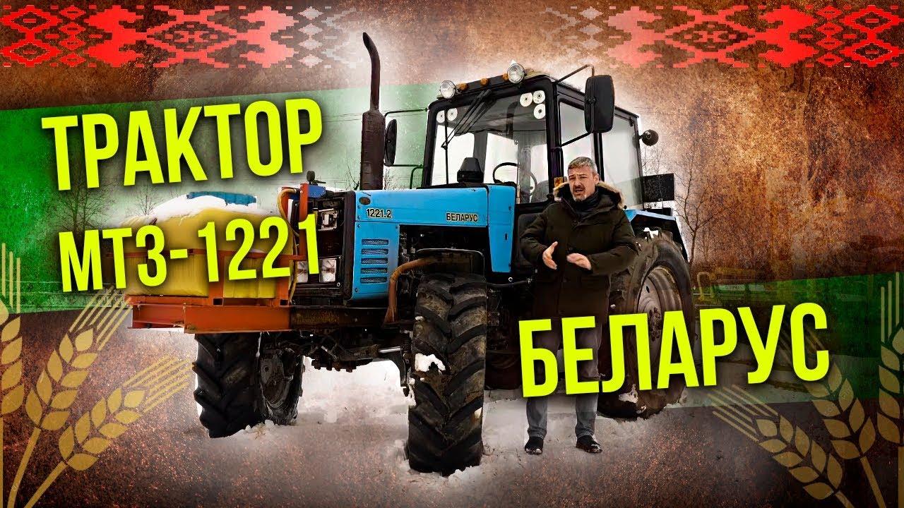 Трактор МТЗ-1221 Беларус тест-драйв   Сельхозтехника: Обзор & Ретро Тест-драйв Про автомобили