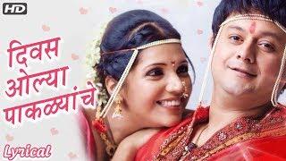 दिवस ओल्या पाकळ्यांचे | Divas Olya | Lyrical Song | Mangalashtak Once More | Swwapnil Joshi, Mukta