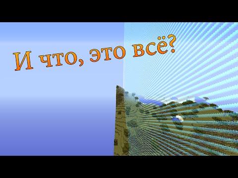 Крайности Minecraft: Край мира