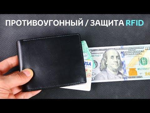КОШЕЛЕК С ЗАЩИТОЙ RFID и еще 10 ТОВАРОВ ИЗ КИТАЯ NewChic
