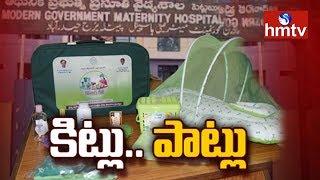 అమ్మఒడి పథకం లో అవినీతి..! LIVE Updates From Koti Maternity Hospital  | hmtv