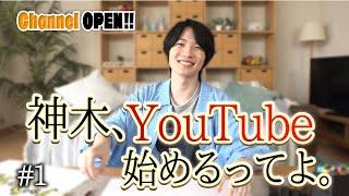 無料テレビで神木隆之介Official リュウチューブを視聴する