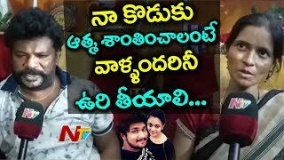 Pranay Father and Mother Emotional After SP Ranganath Press Meet | Demands Not to Give Bail | NTV
