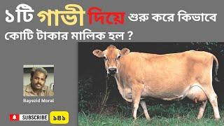 Dairy farm, ১টি গাভী কিনে শুরু এখন ১০০টি গরু, ছাগল, খামার, ঘাসের জমি মিলে কয়েক কোটি টাকার মালিক