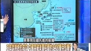 [東森新聞HD]三年後談判終於成交 中國突破美軍包圍的S400重兵反擊?
