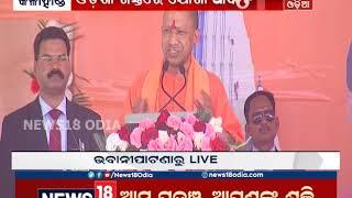 UP CM Yogi Adityanath Addresses At Bhawanipatna Samabesh, Kalhandi
