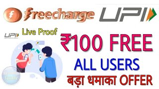 Freerecharge UPI Loot Offer { ₹100 FREE Add Money All Users} Freecharge New Promo Code Offer today