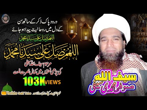 ALLAHHUMA SALLA ALA SAIFI NAAT  - Saifullah  Muhammadi Saifi