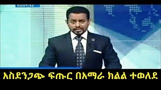 unusual creature born ina Amhara region on WezWez Addis DJ Kingston