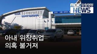 투/R)강릉과학산업진흥원 간부 직원 비위 의혹