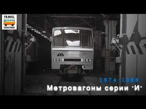Ушедшие в историю. Вагоны серии И  | Subway train I