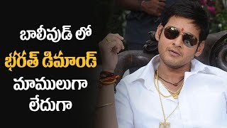 Mahesh Babu Bharath Ane Nenu Hindi Rights Sold | SIlver Screen