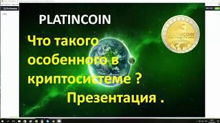 PLATINCOIN Что особенного в криптосистеме ?