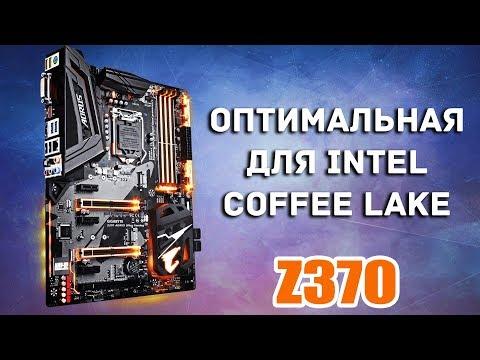Оптимальная материнка для Intel Coffee Lake ?