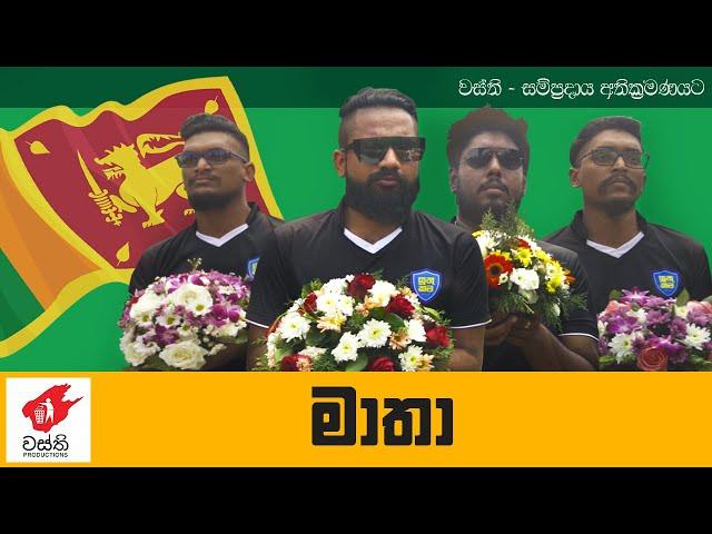 Sri Lanka Matha - Wasthi Productions thumbnail
