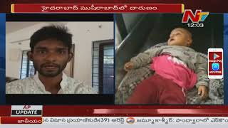 14 Months Old Baby Lost Life Due to Doctor Negligence in Hyderabad