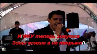 А. Кобяков - Над зоной журавли (КАРАОКЕ)