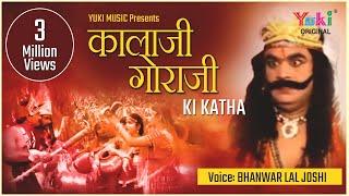 कालाजी गोरजी की कथा भाग -2 | Rajasthani Katha | Bhanwar Lal Joshi |Kalaji Goraji Ki Katha Part-2