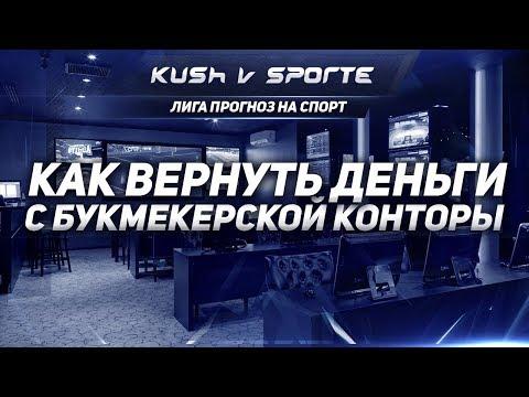 kak-luchshe-vivodit-dengi-s-bukmekerskoy-kontori