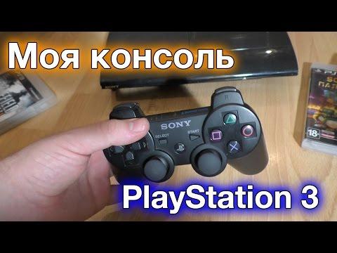 Моя консоль: PlayStation 3 (поправил звук)