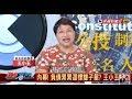 2018.9.3【政經看民視】