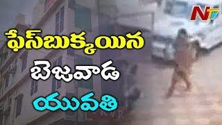 సోషల్ మీడియా ఉచ్చులో యువత | అత్యాచార యత్నానికి దారి తీసిన ఫేస్ బుక్ పరిచయం | Be Alert | NTV