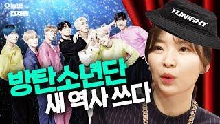 방탄소년단 빌보드 메인차트 1위! 그 비결은? (ft. 김영대 평론가)