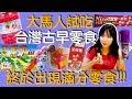 大馬人試吃台灣古早零食-出現了滿分的零食!!!(漏網之魚完結篇)Taiwan snack try on「破台語#55」