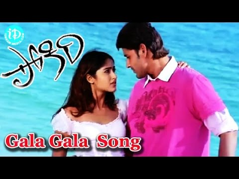 Gala Gala Parutunna Song From Pokiri Movie - Mahesh Babu Ileana...