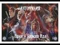 Аутофилия Ария Пляска ада mp3