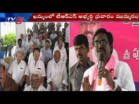 Puvvada Ajay Kumar Election Campaign At Khammam | TRS Election News | TV5 News