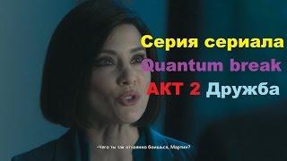 Серия из сериала Quantum Break Акт 2 выбор развилки Дружба в HD 60 fps